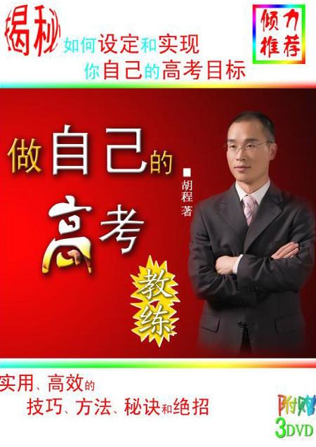标题:做自己的高考教练  出版社:北京教育科技出版社(文字版)  作者:胡城