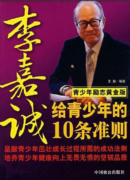 标题:李嘉诚给青少年  出版社: 中国致公出版社  作者:王静