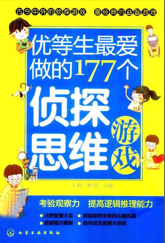 标题:优等生最爱做的177个  出版社: 化学工业出版社  作者:王萌
