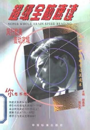 标题:超级全脑速读  出版社:中国标准出版社  作者:顾建华