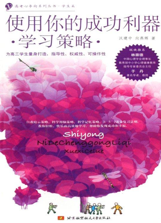 标题:使用你的成功利器  出版社: 北京航空航天大学出版社  作者:沃建中