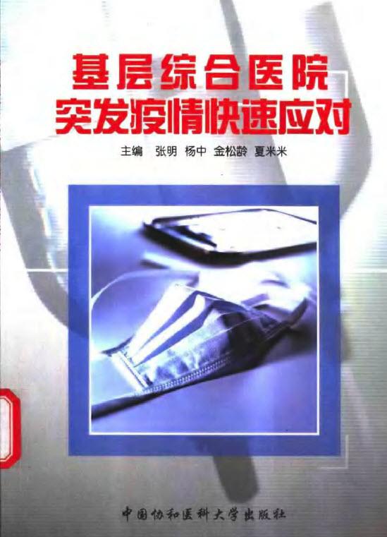 标题:基层综合医院突发疫情快  出版社:中国协和医科大学出版社  作者:张明