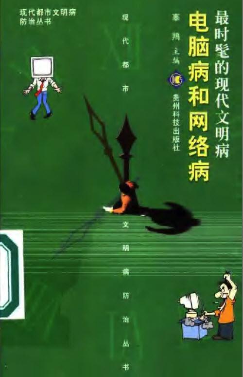 标题:最时髦的现代文明病-电  出版社: 贵州科技出版社  作者:辜鴹