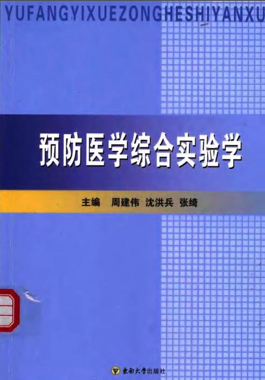 标题:预防医学综合实验学  出版社:东南大学出版社   作者:周建伟,沈洪兵,张绮主编
