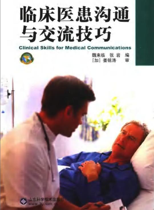 标题:临床医患沟通与交流技巧  出版社: 山东科学技术出版社  作者:魏来临,张岩编