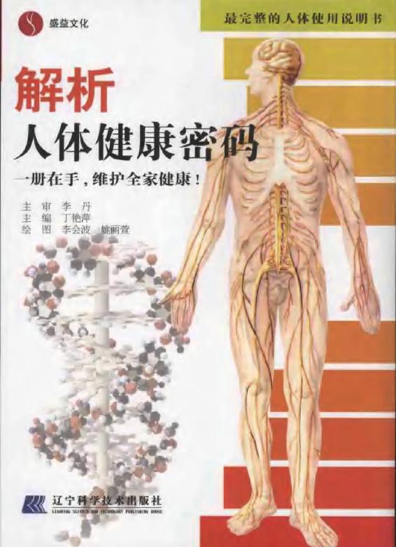 标题:解析人体健康密码  出版社: 辽宁科学技术出版社  作者:丁艳萍