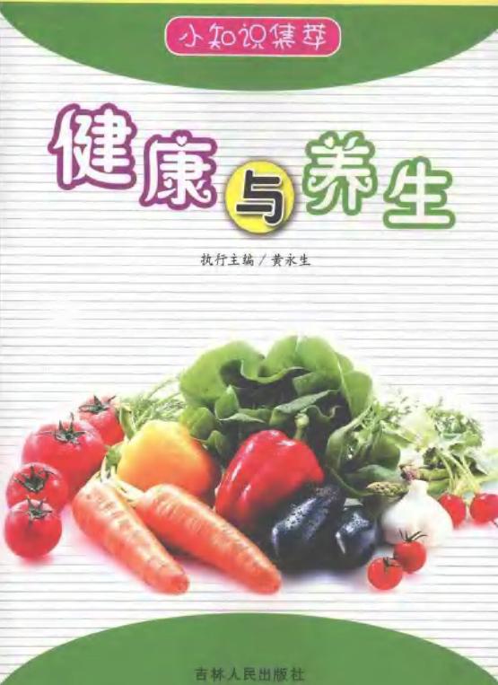 标题:健康与养生  出版社: 吉林人民出版社  作者:黄永生执行主编