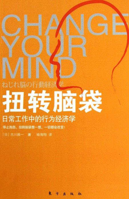 标题:扭转脑袋:日常工作中  出版社: 东方出版社  作者:(日)古川雅一