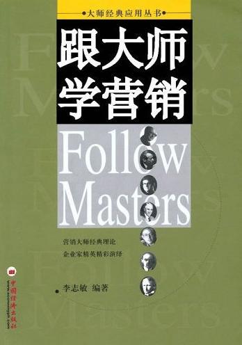 标题:跟大师学营销  出版社: 中国经济出版社  作者:李志敏