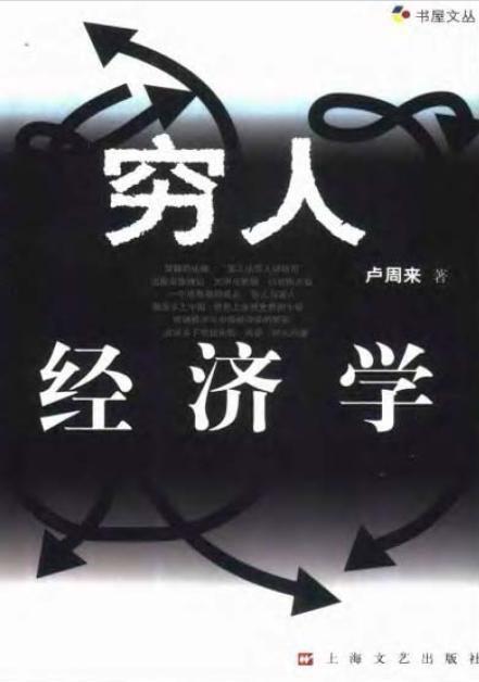 标题:穷人经济学  出版社: 上海文艺出版社  作者:卢周来