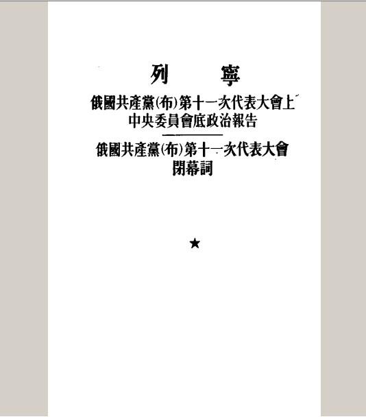 标题:俄国共产党布   出版社:人民教育出版社  作者:列宁