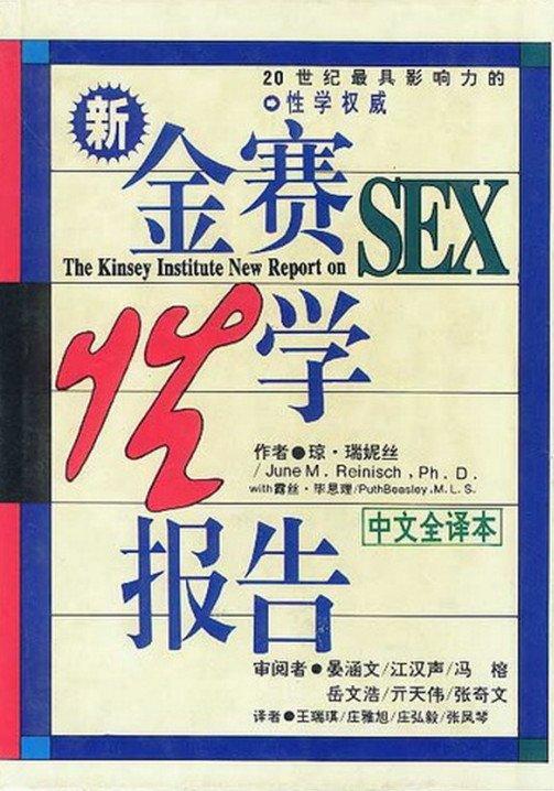 标题:新金赛性学报告  出版社: 明天出版社  作者:瑞妮丝