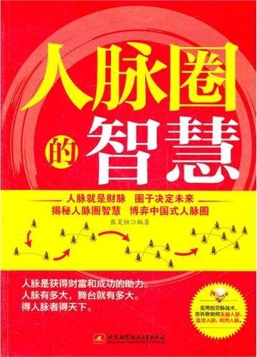 标题:人脉圈的智慧  出版社:北京航空航天大学出版社   作者:张笑恒