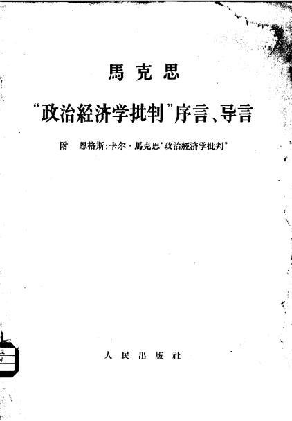 """标题:马克思""""政治经济学批判""""  出版社:人民出版社  作者:马克思"""