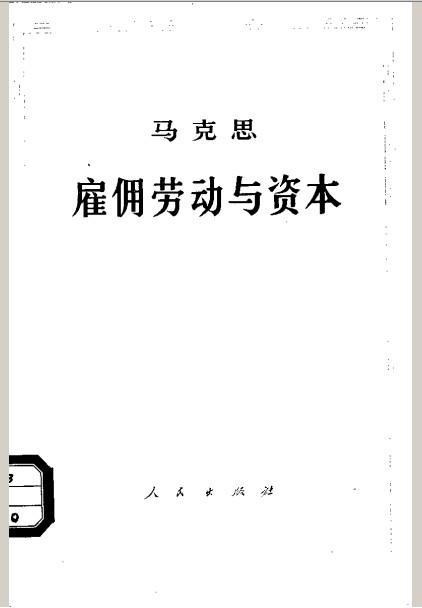标题:雇佣劳动与资本  出版社:人民出版社  作者:马克思