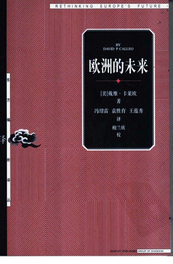 标题:欧洲的未来  出版社: 上海人民出版社v  作者:卡莱欧