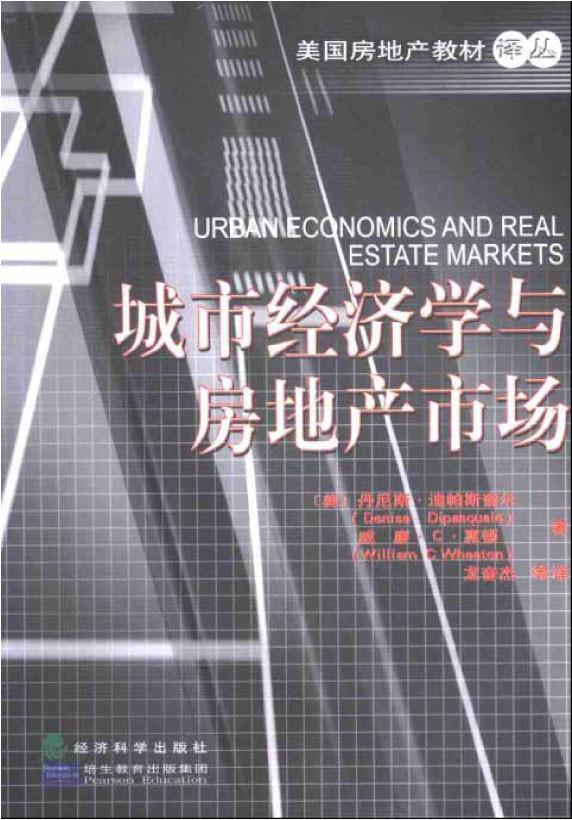 标题:城市经济学与房地产市场  出版社: 经济科学出版社  作者:丹尼斯・迪帕斯奎尔