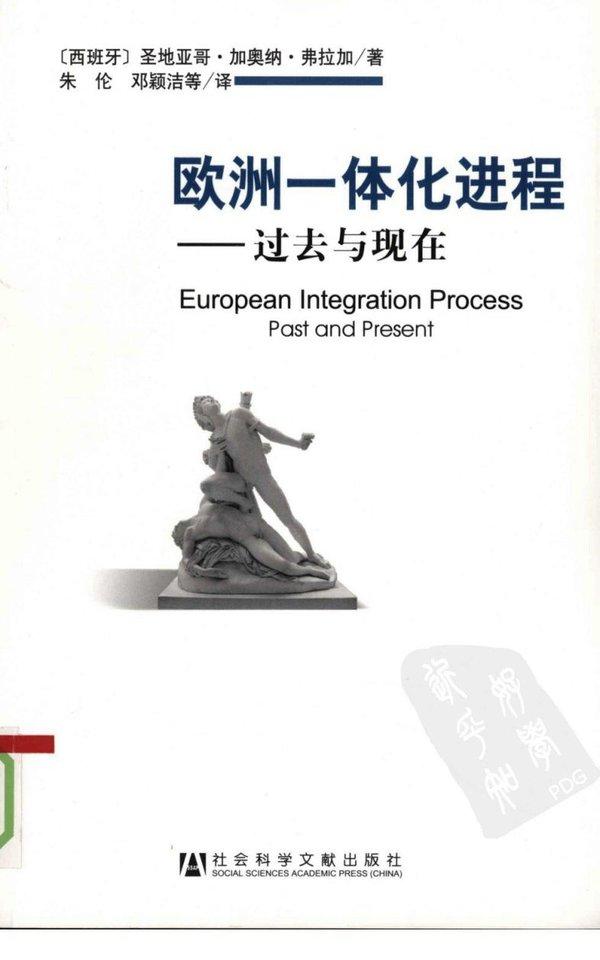 标题:欧洲一体化进程  出版社: 上海远东出版社  作者:(西班牙)圣地亚哥·加奥纳·弗拉加