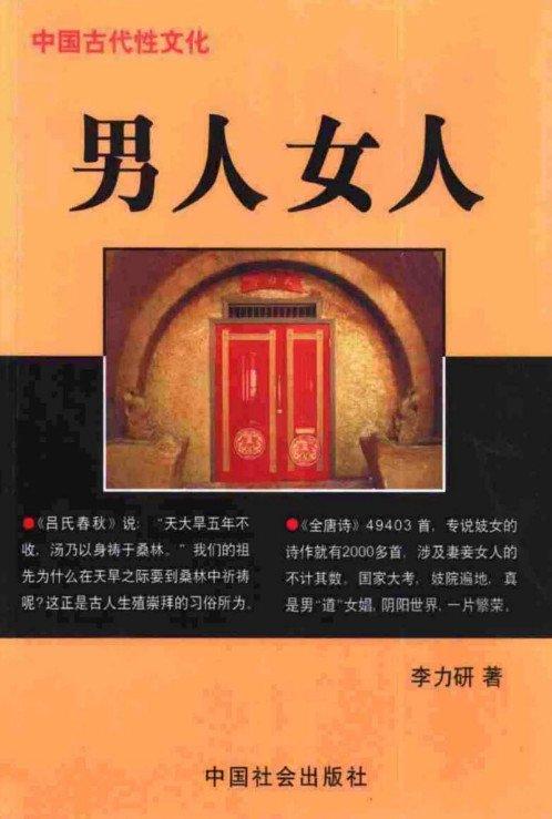 标题:中国古代性文化:  出版社: 中国社会出版社  作者:李力