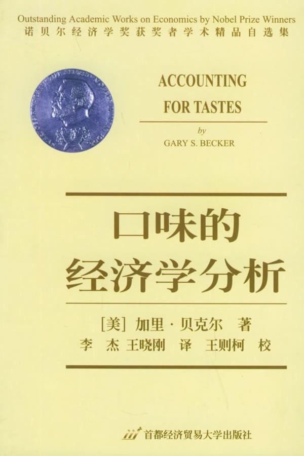 标题:口味的经济学分析:诺贝  出版社: 首都经济贸易大学出版社  作者:贝克尔