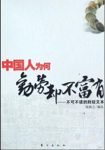 标题:中国人为何勤劳却不富有  出版社: 东方出版社  作者:陆新之