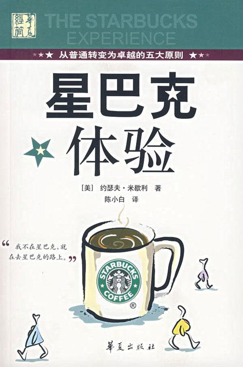 标题:星巴克体验  出版社: 上海远东出版社  作者:约瑟夫·米歇利