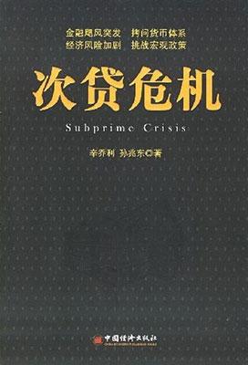 标题:次贷危机  出版社: 上海远东出版社  作者:辛乔利