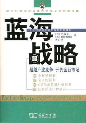 标题:蓝海战略  出版社: 上海远东出版社  作者:勒妮·莫博涅,钱·金