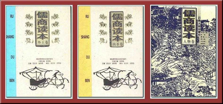 标题:儒商读本(全三册  出版社:云南人民出版社   作者:宫达非 胡伟希