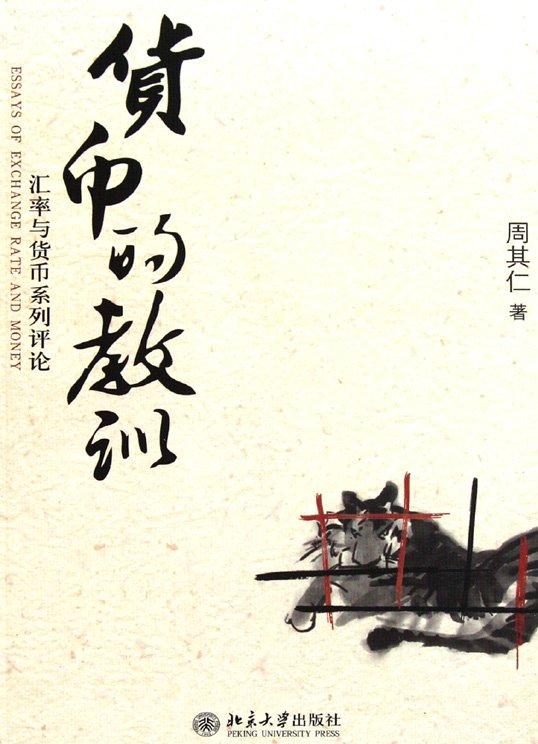 标题:货币的教训  出版社: 北京大学出版社  作者:周其仁