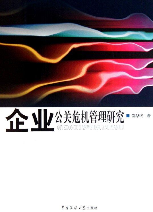 标题:企业公关危机管理研究  出版社: 中国传媒大学出版社  作者:邵华冬