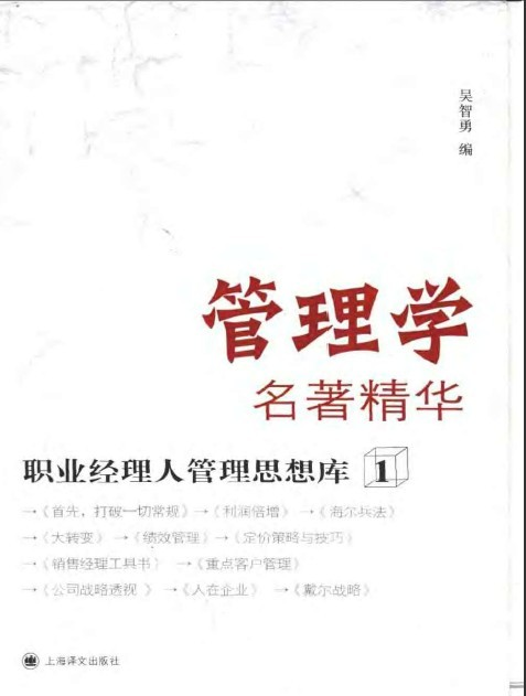 标题:管理学名著精华  出版社: 上海译文出版社  作者:吴智勇