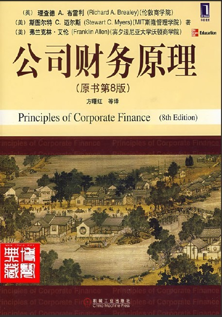 标题:公司财务原理  出版社:   机械工业出版社  作者:斯图尔特 C.麦尔斯