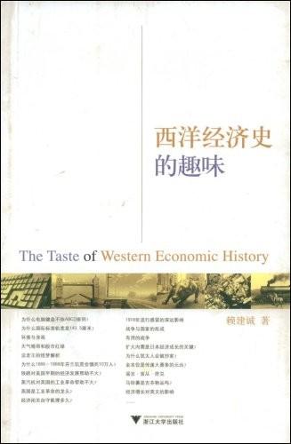 标题:西洋经济史的趣味  出版社: 浙江大学出版社  作者:赖建诚