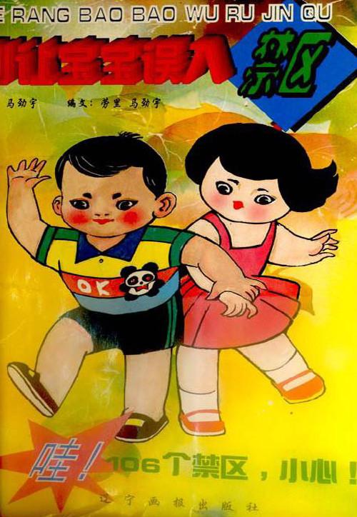 标题:别让宝宝误入禁区  出版社:辽宁画报出版社  作者:劳里 马劲宇