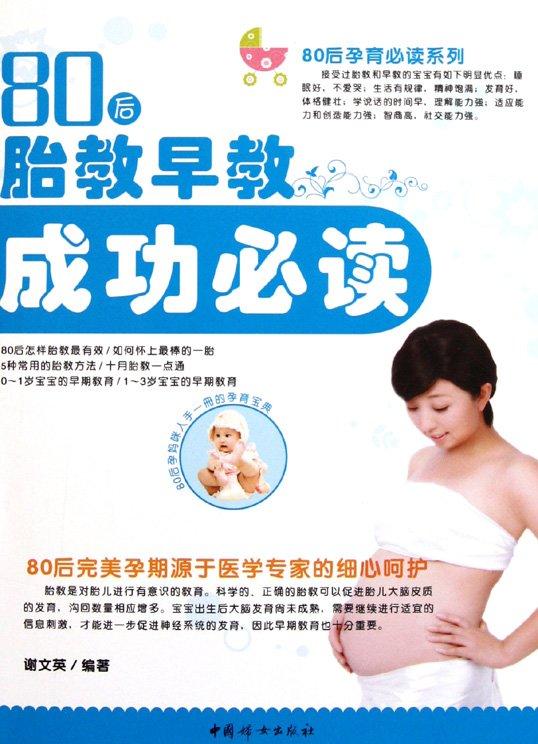 标题:80后胎教早教成功必读  出版社: 中国妇女出版社  作者:谢文英