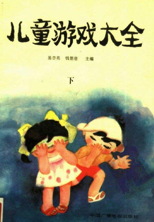 标题:儿童游戏大全(下)  出版社: 中国广播电视出版社  作者:易杏英