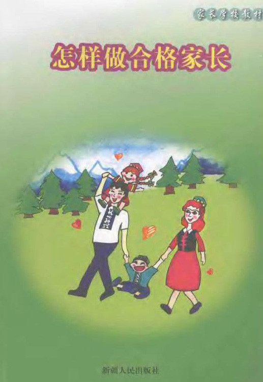 标题:怎样做合格家长  出版社: 新疆人民出版社  作者:佚名
