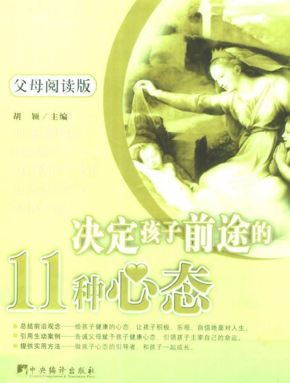 标题:决定孩子前途的11种心态  出版社: 中央编译出版社  作者:胡颖