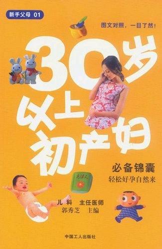 标题:新手父母  出版社: 中国工人出版社  作者:郭秀芝