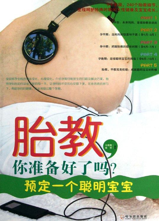 标题:胎教,你准备好了吗  出版社: 哈尔滨出版社  作者:杨芳