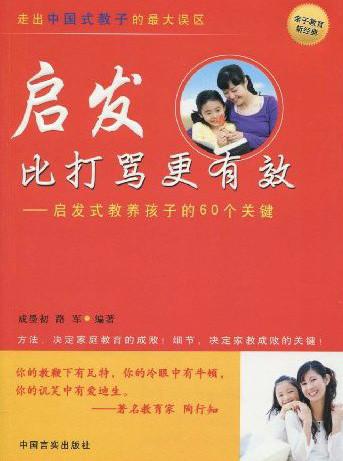 标题:启发比打骂更有效  出版社: 中国言实出版社  作者:路军