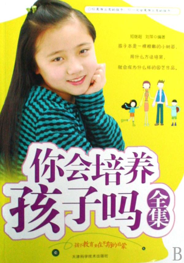 标题:你会培养孩子吗 全集  出版社: 天津科学技术出版社  作者:刘萍