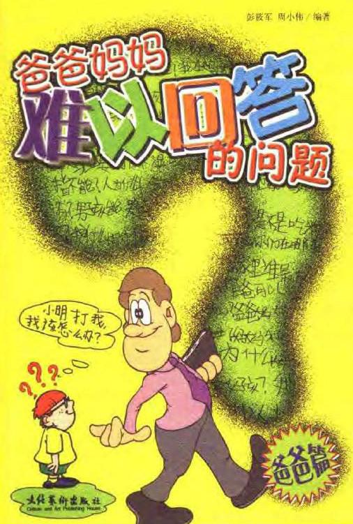 标题:爸爸妈妈难以回答的问题  出版社:文化艺术出版社  作者:彭筱军
