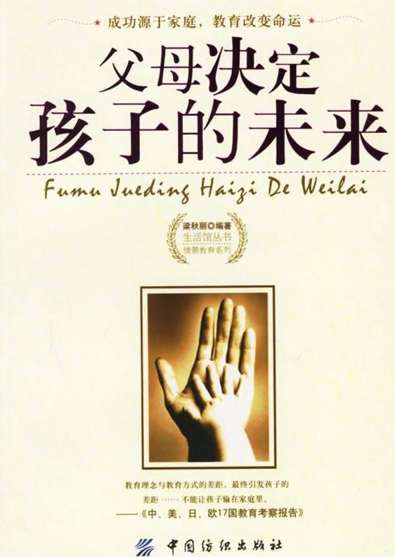 标题:父母决定孩子的未来  出版社:: 中国纺织出版社  作者:梁秋丽