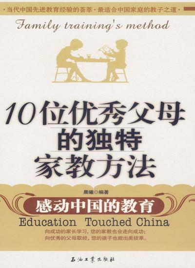 标题:10位优秀父母的独特家教  出版社: 石油工业出版社  作者:晨曦