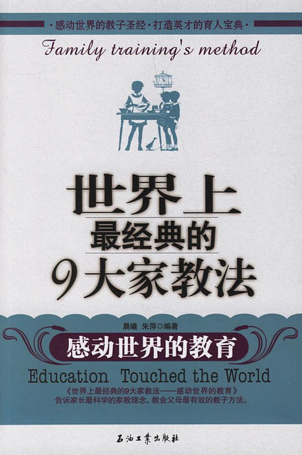 标题:世界上最经典的9大家教  出版社: 石油工业出版社  作者:朱萍