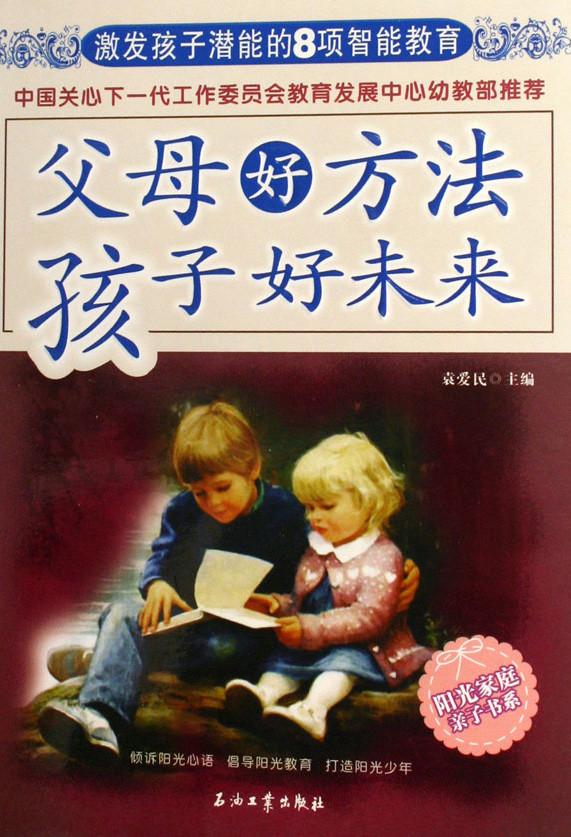 标题:父母好方法   出版社: 石油工业出版社  作者:袁爱民
