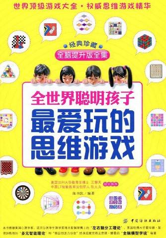 标题:全世界聪明孩子  出版社:: 中国纺织出版社  作者:陈书凯