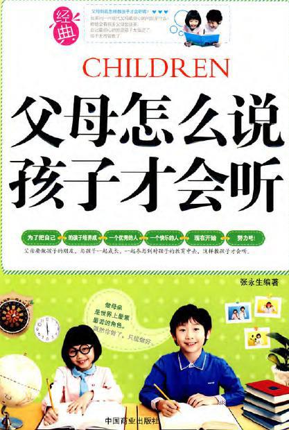 标题:父母怎么说孩子才会听  出版社: 中国商业出版社  作者:张永生